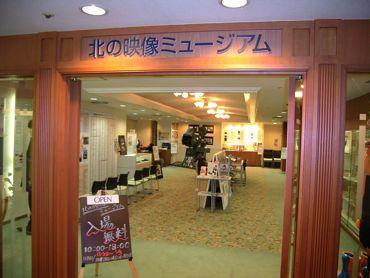 北の映像ミュージアム入口370.jpg