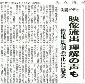 北海道新聞「映像流出理解の声も」350.jpg