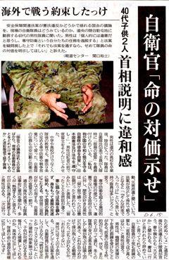 北海道新聞記事「命の代価」370.jpg