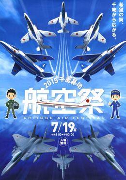 千歳基地航空祭2015ポスター370.jpg