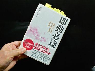 即動必遂370.jpg