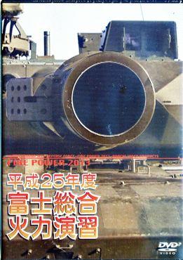 平成25年度富士総合火力演習370.jpg