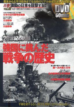 強国に挑んだ戦争の歴史370.jpg