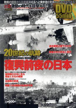 復興前夜の日本370.jpg