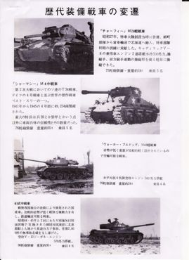 戦車の変遷③370.jpg