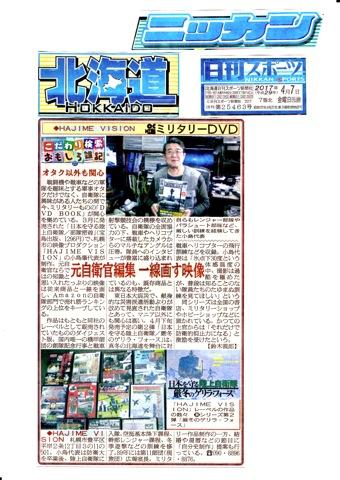 日刊スポーツ記事480.jpg