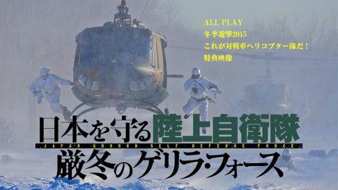 日本を守る 陸上自衛隊厳冬の480.jpg