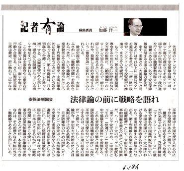 朝日新聞記事「戦略を語れ」370.jpg