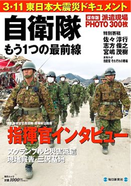 毎日新聞ムック自衛隊370.jpg