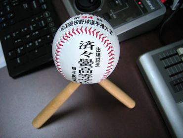 済々黌甲子園記念ボール370.jpg