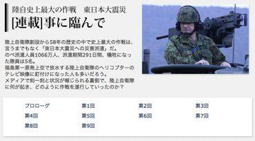 火箱元陸幕長「事に臨んで」370.jpg