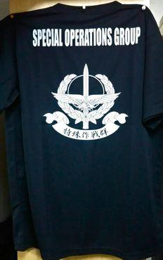 特殊作戦群Tシャツ370.jpg