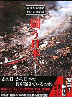 産經新聞社「闘う日本」370.jpg