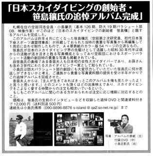 笹島氏追悼アルバム記事小サイズ.jpg