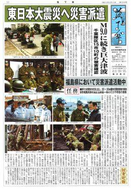 落下傘新聞370.jpg