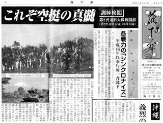 落下傘新聞小サイズ.jpg