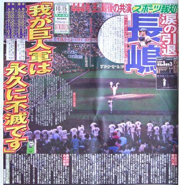 長嶋引退復刻版370.jpg