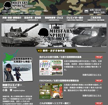 MILITARY-SPIRIT画面370.jpg