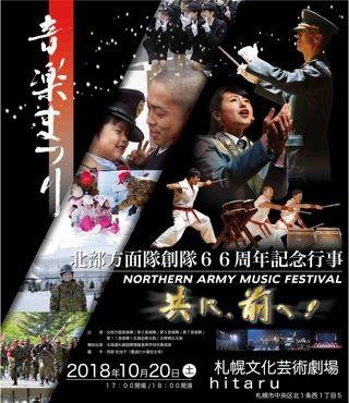 NA音楽祭りポスター370②.jpg
