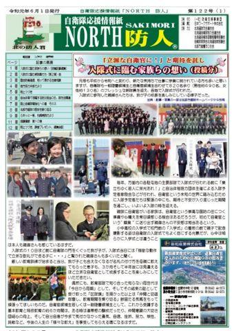 NORTH防人令和元年6月号表紙.jpg